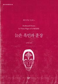 늙은 흑인과 훈장(창비세계문학 33)