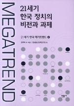 21세기 한국 정치의 비전과 과제(21세기 한국 메가트렌드 4)