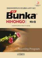 BUNKA NIHONGO 매뉴얼(NEW)