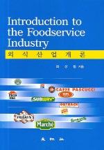 외식산업개론