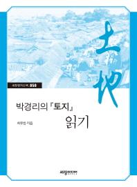 박경리의 토지 읽기(세창명저산책 59)