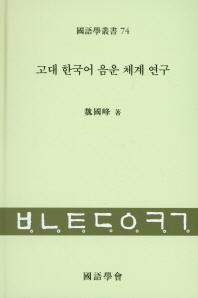 고대 한국어 음운 체계 연구(국어학총서 74)(양장본 HardCover)