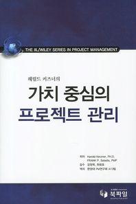 가치 중심의 프로젝트 관리(헤럴드 커즈너의)(양장본 HardCover)