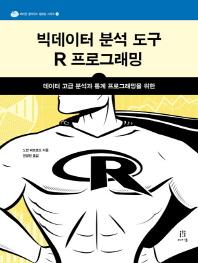 빅데이터 분석 도구 R 프로그래밍(에이콘 클라우드 컴퓨팅 시리즈 7)