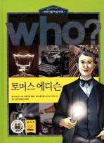 토머스 에디슨(WHO)(세계인물학습만화 8)(양장본 HardCover)