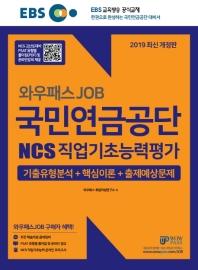 국민연금공단 NCS 직업기초능력평가 (기출유형분석 + 핵심이론 + 출제예상문제)(2019)(EBS 와우패스 JOB)(?