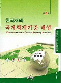 한국채택 국제회계기준 해설(4판)
