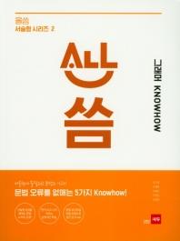 그래머 knowhow(올씀)(서술형 시리즈 2)