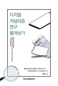 디지털 저널리즘 연구 톺아보기(방송문화진흥총서 194)