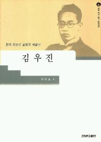 김우진(세계작가탐구 한국편 001)