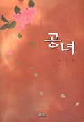 공녀  -김지혜