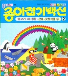 종이접기백선 2(물고기,새,동물,곤충,꽃장식물)(3판)
