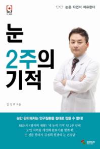 눈 2주의 기적(Self Clinic)