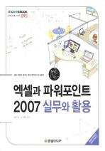 엑셀과 파워포인트 2007 실무와 활용(CD1장포함)(IT Cookbook 한빛교재 시리즈 95)