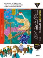 일본어 독해가 즐거워지는 일본전래동화(AudioCD1장포함)(일본어 동화나라 시리즈 1)