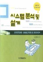 시스템분석 및 설계