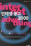 인터넷 광고 2000