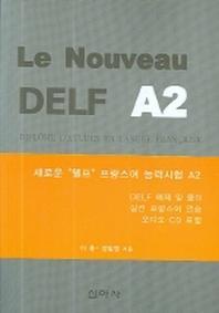 프랑스어 능력시험 A2(DELF)(CD1장포함)