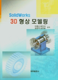 3D 형상 모델링(Solid Works)