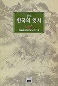 한국의 옛시