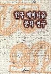 한국 페미니즘 문학연구