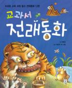 교과서 전래동화(초등교과서에 실려있는)(개정판)