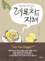 레몬차의 지혜(양장본 HardCover)