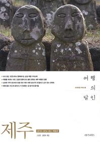 제주 여행의 달인(2013-2014)