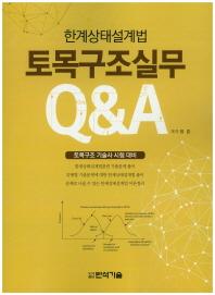 토목구조실무 Q&A(한계상태설계법)