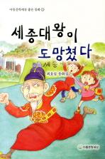 세종대왕이 도망쳤다(아동문학세상 좋은 동화 13)