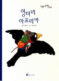 엉터리 아프리카(알맹이 그림책 29)(양장본 HardCover)