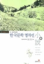 한국문학 명작선. 1(소설)