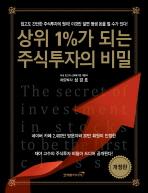 상위1%가 되는 주식투자의 비밀 (상태 설명 참조)