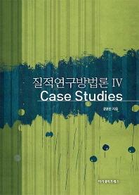 질적연구방법론. 4: Case Studies(양장본 HardCover)