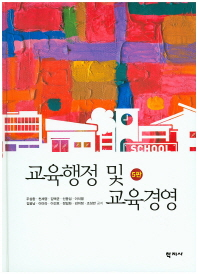 교육행정 및 교육경영(5판)(양장본 HardCover)
