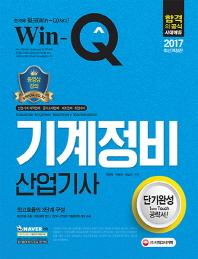 기계정비산업기사 단기완성(2017)(Win-Q(윙크))(개정판 6판)