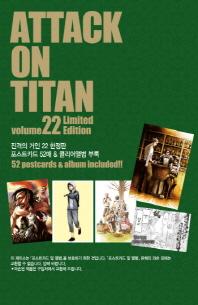 <진격의 거인> 22권, 한정판 예약 판매 이벤트