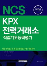 NCS KPX 전력거래소 직업기초능력평가(2018년)