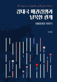 강대국 패권경쟁과 남북한 관계