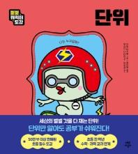 단위(뿐뿐 캐릭터 도감)