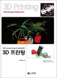 3D 프린팅(123D Design/Makerbot을 활용한)