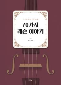 70가지 레슨 이야기(악기로 하는 인성 교육)