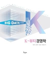Big Data를 활용한 K-뷰티경영학