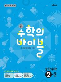 중학 수학2-2(2016)