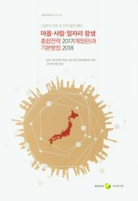 마을 사람 일자리 창생 총합전략 2017(개정판)과 기본방침 2018(세계국토총서 20-202)