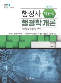 행정사 객관식 행정학개론: 지방자치행정 포함(2019)(테마별)