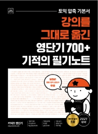 영단기 700+ 토익기술 기적의 필기노트(2021)(커넥츠 영단기)