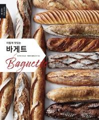 바게트(Baguette)(이렇게 맛있는)(이렇게 맛있는 시리즈 2)