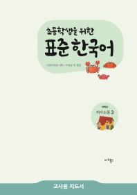 표준 한국어 저학년 의사소통. 3(교사용 지도서)(초등학생을 위한)