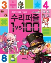 메이플스토리 수리퍼즐 1VS100